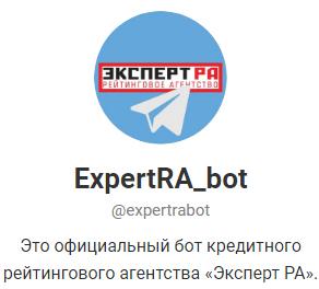 «Эксперт РА» объявляет о запуске бота в Telegram