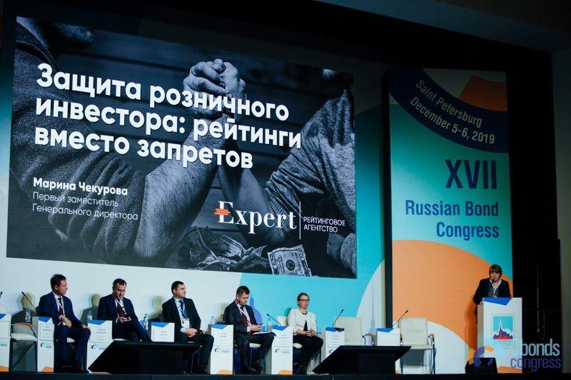 XVII Российский облигационный конгресс