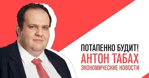 Обзор актуальных экономических новостей с Антоном Табахом в программе