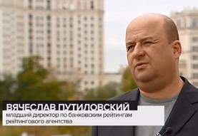 Вячеслав Путиловский о расчете показателей долговой нагрузки заемщиков