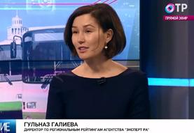 Гульназ Галиева об инвестиционной привлекательности регионов России
