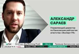 Александр Сараев на РБК ТВ о прогнозах развития рынка кредитования МСБ