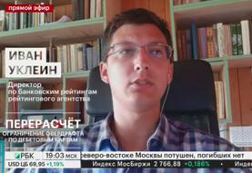 Иван Уклеин на РБК ТВ о ситуации в банковском секторе и об отказе кредитных организаций от программ овердрафта