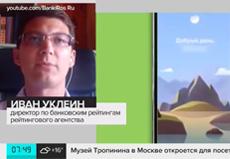 Иван Уклеин на телеканале «Москва 24» об оценке рисков банками при выдаче потребительских кредитов