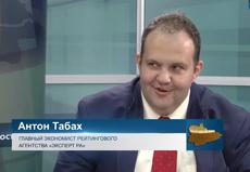Антон Табах на телеканале «Область 45» об ущербе от коронавируса, изменении экономических прогнозов и очередном снижении ставки ЦБ