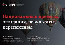Вебинар «Национальные проекты: ожидания, результаты, перспективы»