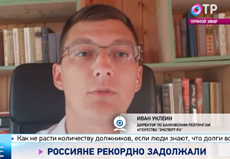 Иван Уклеин о росте закредитованности населения на ОТР