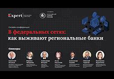 Онлайн-конференция «В федеральных сетях: как выживают региональные банки»