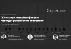 Онлайн-презентация обзора «Жизнь при низкой инфляции: что ждет российскую экономику»