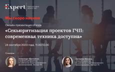 Онлайн-презентация обзора «Секьюритизация проектов ГЧП: современная техника доступна»