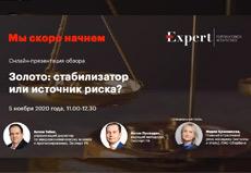 Онлайн-презентация обзора «Золото: стабилизатор или источник риска»