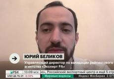 Юрий Беликов на РБК ТВ об индексе здоровья банковского сектора