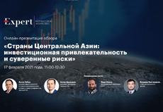Вебинар «Страны Центральной Азии: инвестиционная привлекательность и суверенные риски», 17 февраля 2021 года