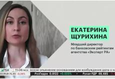 Екатерина Щурихина на РБК ТВ о прогнозах развития ипотечного рынка