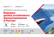 Конференция «Будущее рынка устойчивого финансирования в России», 31 марта 2021 года