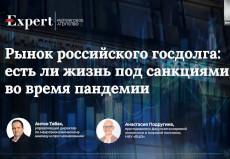 Рынок российского госдолга: состояние и перспективы