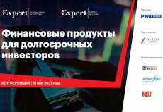 Конференция «Финансовые продукты для долгосрочных инвесторов», 18 мая 2021 года