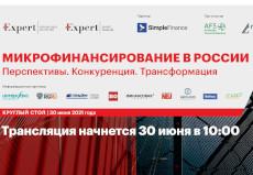 Круглый стол «Микрофинансирование в России. Перспективы. Конкуренция. Трансформация», 30 июня 2021